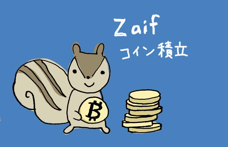 Zaifコイン積立がすごい