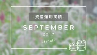 資産運用実績2017年9月