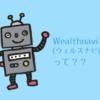 初心者も楽して稼ぐ♡ロボットがお金を増やすWealthNavi(ウェルスナビ)がすごすぎる!