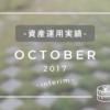 10月実績中間報告