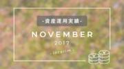 資産運用実績2017年11月中間