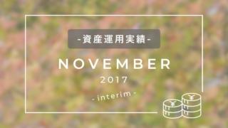 11月実績中間報告
