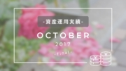 資産運用実績2017年10月