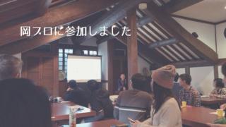 岡山ブログカレッジ第7回