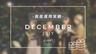 資産運用実績2017年12月中間