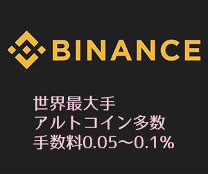 Binanceおすすめの仮想通貨取引所