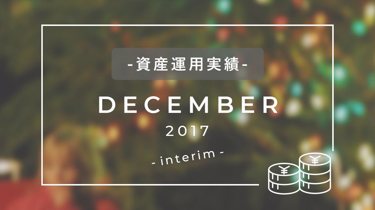 12月実績中間報告