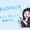 Quoinexのメリット・デメリット・登録方法
