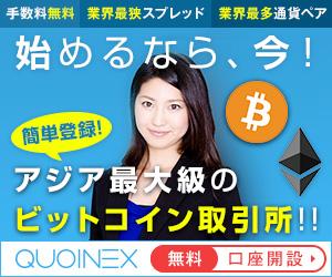 QUOINEXに登録する
