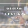資産運用実績2018年2月中間