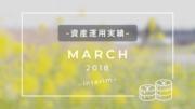 資産運用実績2018年3月中間