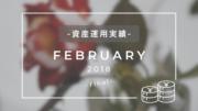 資産運用実績2018年2月