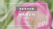 資産運用実績2018年3月