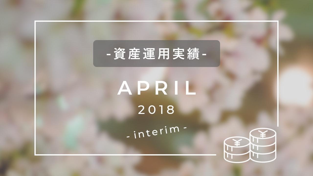 資産運用実績2018年4月中間