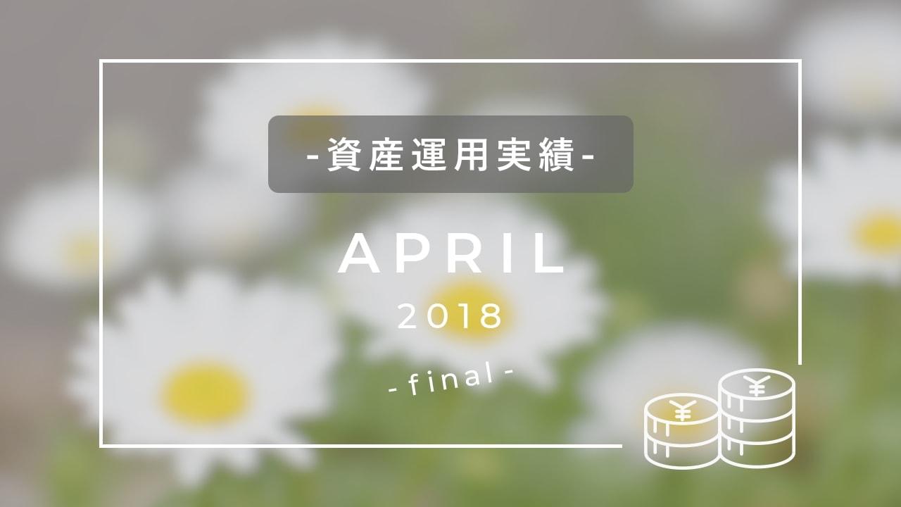 資産運用実績2018年4月