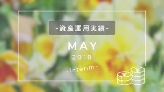 資産運用実績2018年5月中間