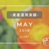資産運用実績2018年5月