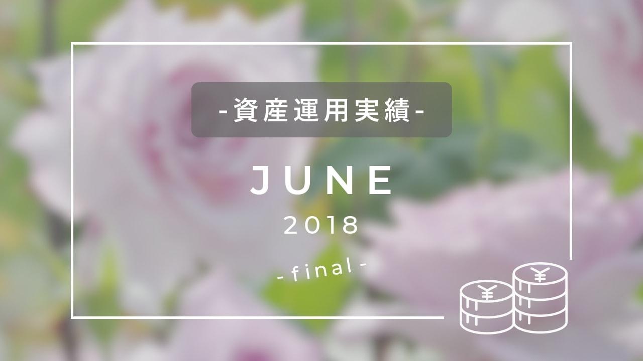 資産運用実績2018年6月