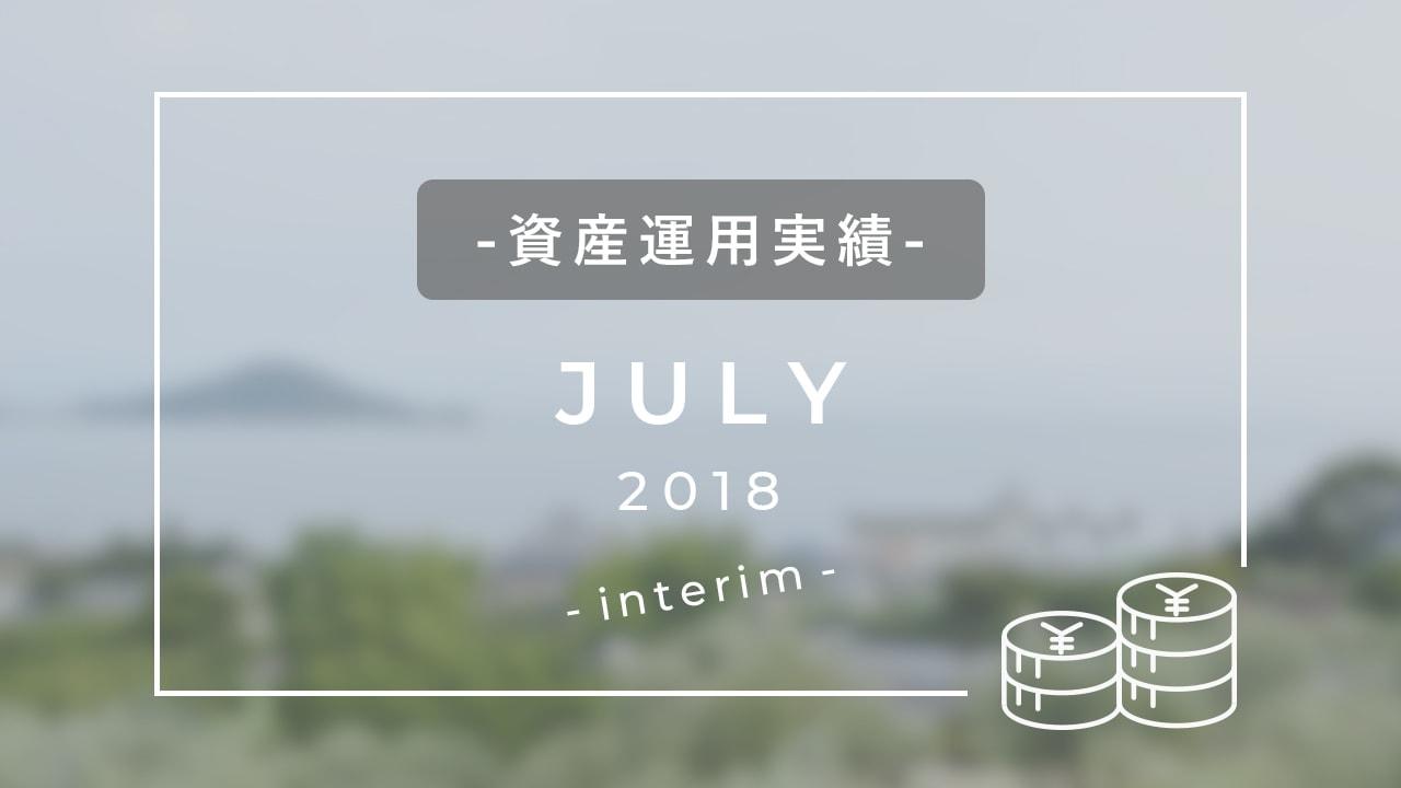 資産運用実績2018年7月中間
