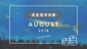 資産運用実績2018年8月中間