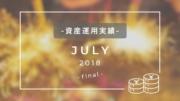 資産運用実績2018年7月