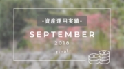 資産運用実績2018年9月