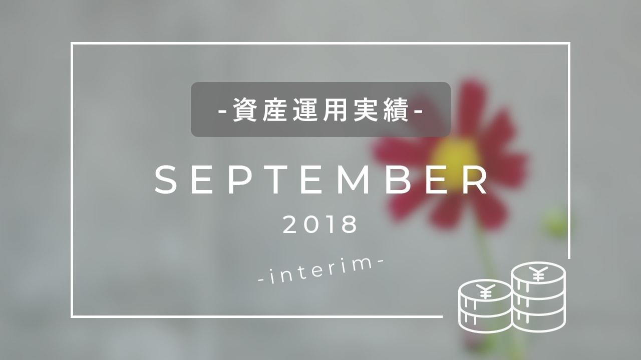 資産運用実績2018年9月中間