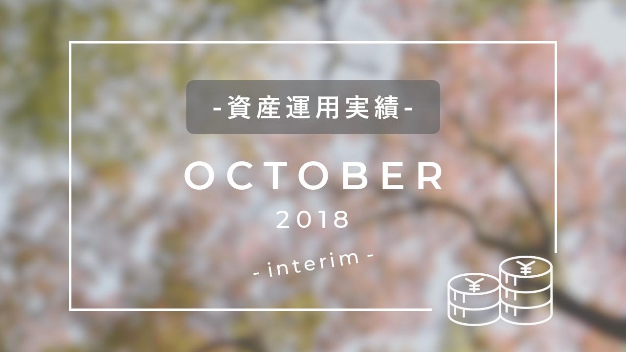 資産運用実績2018年10月中間