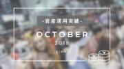 資産運用実績2018年10月