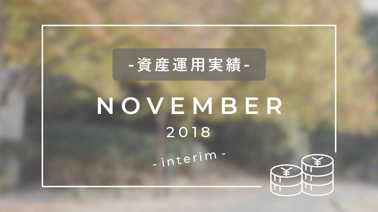 資産運用実績2018年11月中間