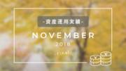資産運用実績2018年11月
