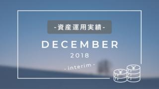 資産運用実績2018年12月中間