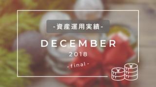 資産運用実績2018年12月