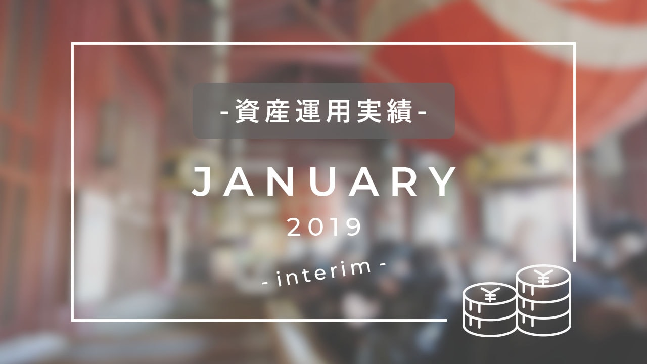資産運用実績2019年1月中間
