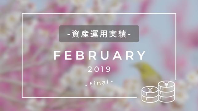 資産運用実績2019年2月