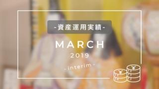資産運用実績2019年3月中間