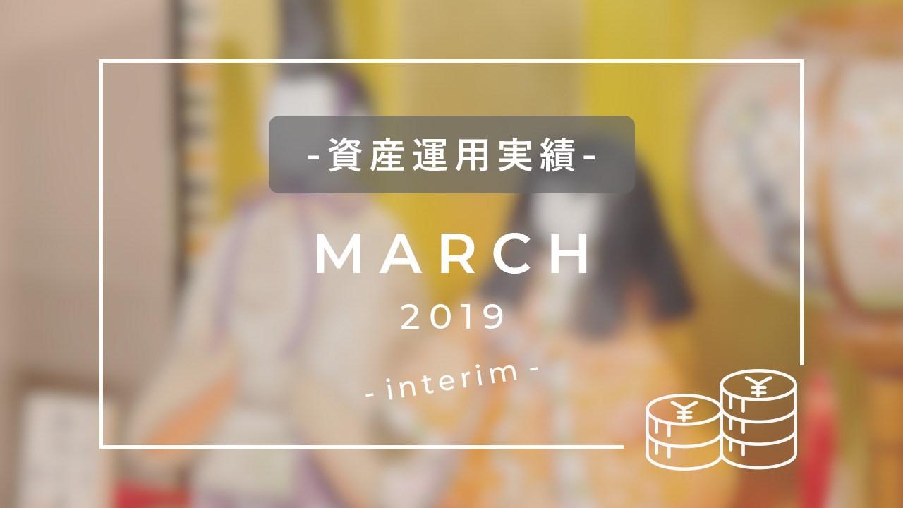 資産運用実績2019年3月
