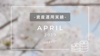 資産運用実績2019年4月中間