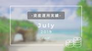 資産運用実績2019年7月