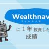WealthNavi(ウェルスナビ)に1年投資した実績を公開!楽してお金が増えました♡
