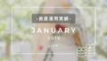 【資産運用実績】ソーシャルレンディングを再開したよ 2019年1月